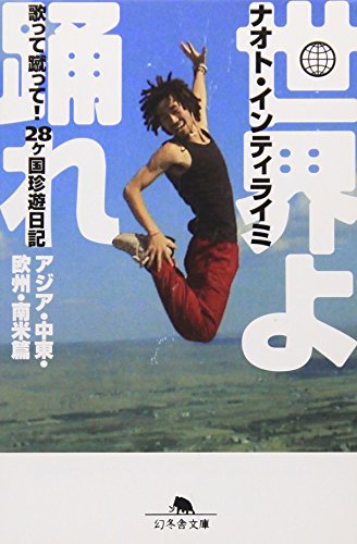世界よ踊れ―歌って蹴って!28ヶ国珍遊日記 アジア・中東・欧州・南米篇 (幻冬舎文庫)