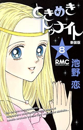 ときめきトゥナイト 新装版 8 (りぼんマスコットコミックス)