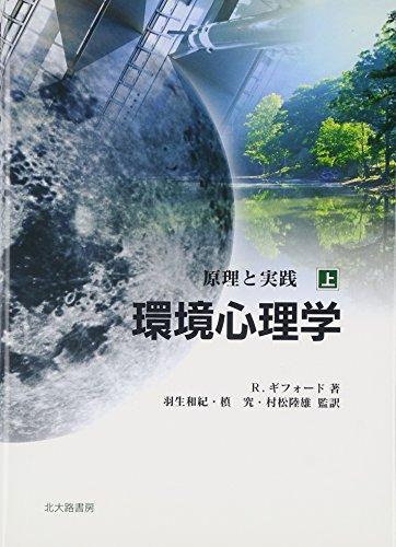 環境心理学〈上〉原理と実践