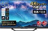 ハイセンス 55V型 ULED液晶テレビ 4Kチューナー内蔵 Amazon Prime Video対応 倍速パネル搭載 3年保証 55U8F(2020年モデル)