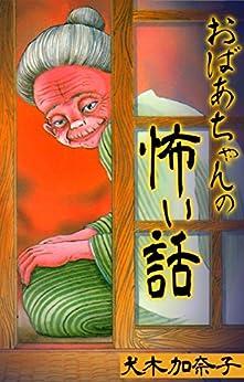 [犬木 加奈子]のおばあちゃんの怖い話