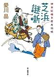 芝浜謎噺 (神田紅梅亭寄席物帳) (創元推理文庫)