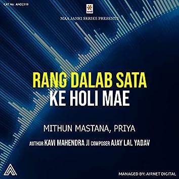 Rang Dalab Sata Ke Holi Mae