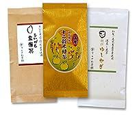 てらさわ茶舗 熊本茶&知覧茶・鹿児島茶飲み比べセット・特撰ゆしかざ あいがも玄米茶 十二穀米緑茶 3袋セット