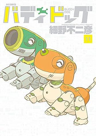 バディドッグ (11) (ビッグコミックス)