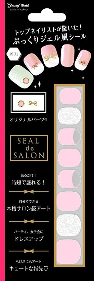 困惑するネコ尾ビューティーワールド Seal de Salon ドレスアップフローラル SAS1201