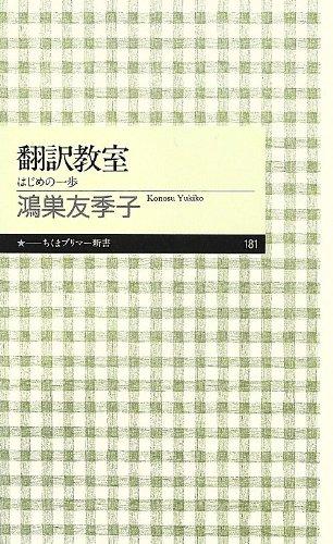 翻訳教室―はじめの一歩 (ちくまプリマー新書)