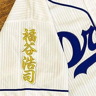 中日 ドラゴンズ 刺繍ワッペン 福谷 浩司 ネーム 2 白布 応援 ユニフォーム 応援...