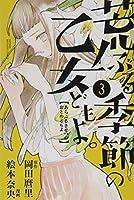 荒ぶる季節の乙女どもよ。(3) (講談社コミックス)