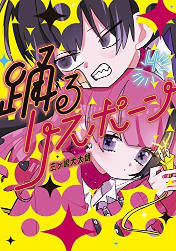 踊るリスポーン(4) (ヤングマガジンコミックス)