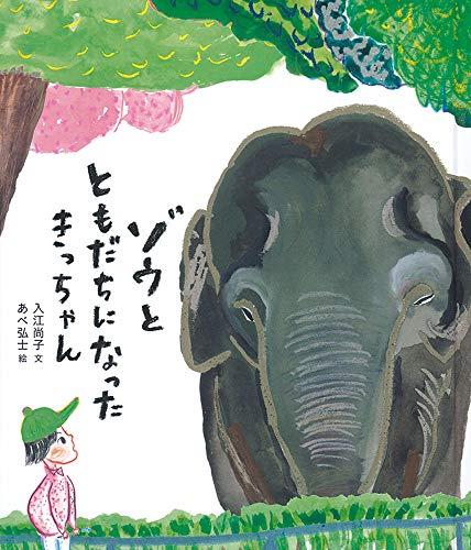 ゾウと ともだちになった きっちゃん (福音館の科学シリーズ)