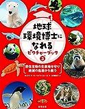 地球環境博士になれるピクチャーブック3野生生物の生息地を守り絶滅の危機から救う: 野生生物の生息地が破壊されている! (第3巻)