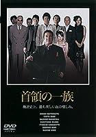 首領の一族1 [DVD]