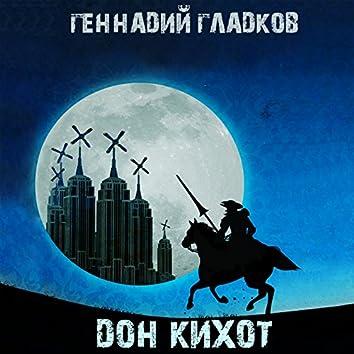 """Дон Кихот (Из к/ф """"Дон Кихот"""")"""