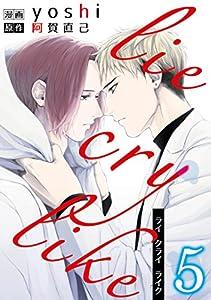 lie cry like 5巻 表紙画像