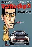 闘魂プロダクション マンガの描き方 (モーニングコミックス)