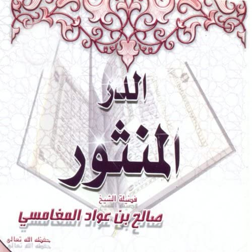 Salah Ben Awad Al Maghamsi