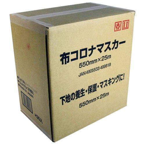 ハンディ・クラウン 布コロナマスカー 幅550mm×長25m (30巻入り)
