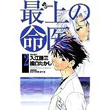 最上の命医(2) (少年サンデーコミックス)