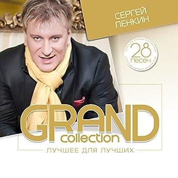Grand Collection: Сергей Пенкин (Лучшее для лучших)