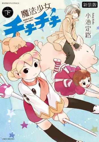 魔法少女チキチキ 新装版 下 (バンブーコミックス)の詳細を見る