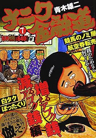 ナニワ金融道増えるアブク銭、減るアブク銭 (SPコミックス コミックボーダー)