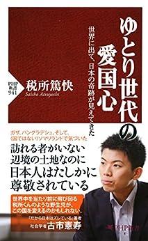 [税所 篤快]のゆとり世代の愛国心 世界に出て、日本の奇跡が見えてきた (PHP新書)