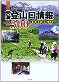 東海登山口情報300—愛知・岐阜・静岡+鈴鹿
