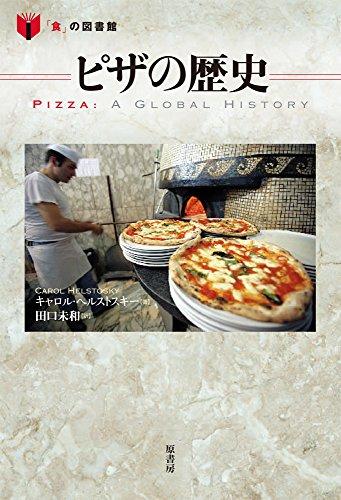 ピザの歴史 (「食」の図書館)