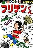 フリテンくん(17) (バンブーコミックス 4コマセレクション)