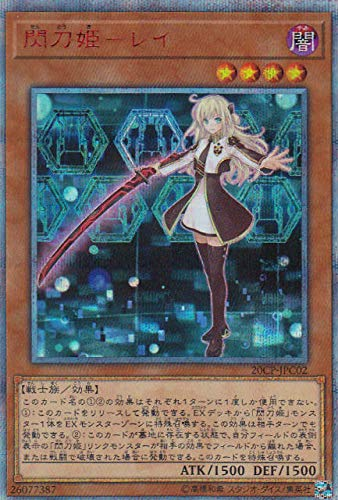 遊戯王 20CP-JPC02 閃刀姫-レイ (日本語版 20thシークレットレア) 20thシークレットレア チャレンジパック