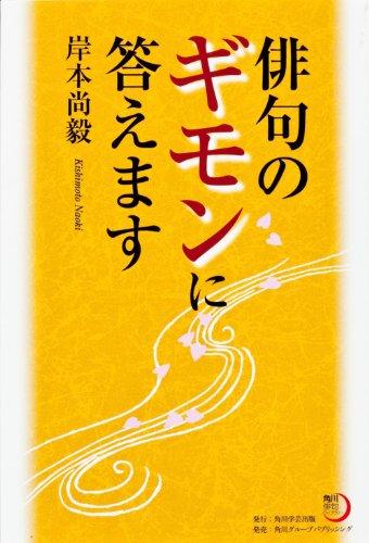 角川俳句ライブラリー  俳句のギモンに答えます