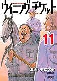 ウイニング・チケット(11) (ヤングマガジンコミックス)