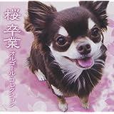 桜/卒業オルゴール・コレクション