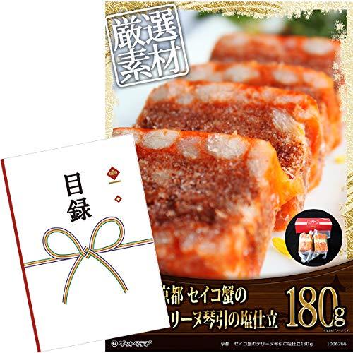 【目録引換券+A3パネルでお届け】京都 セイコ蟹のテリーヌ琴引の塩仕立180g