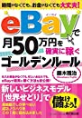 eBayで月50万円を確実に稼ぐゴールデンルール