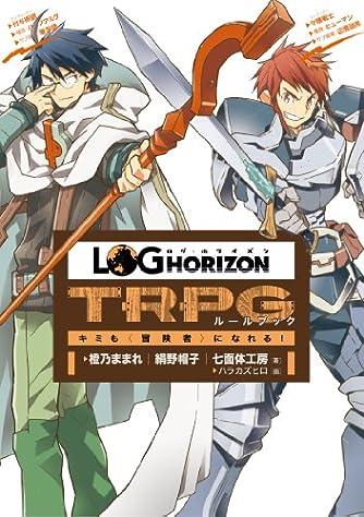 ログ・ホライズンTRPGルールブック ~キミも〈冒険者〉になれる!~