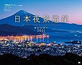 日本夜景遺産カレンダー 2021 (翔泳社カレンダー)