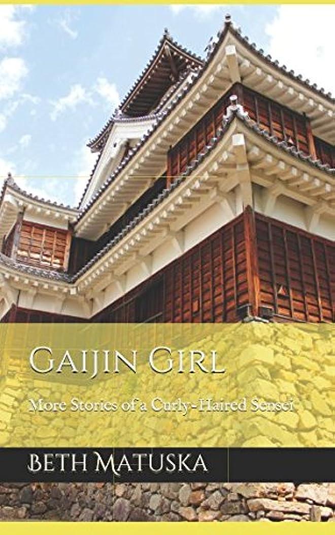 トランジスタおもしろいパックGaijin Girl: More Stories of a Curly-Haired Sensei
