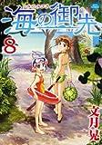 海の御先 8 (ジェッツコミックス)