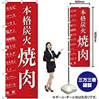 のぼり旗 本格炭火焼肉 SNB-3223 (受注生産)