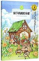 九色鹿·儿童文学名家获奖作品系列 窗下的树皮小屋
