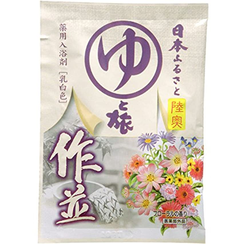 樫の木情報不均一ヤマサキの入浴剤シリーズ 作並(入浴剤)