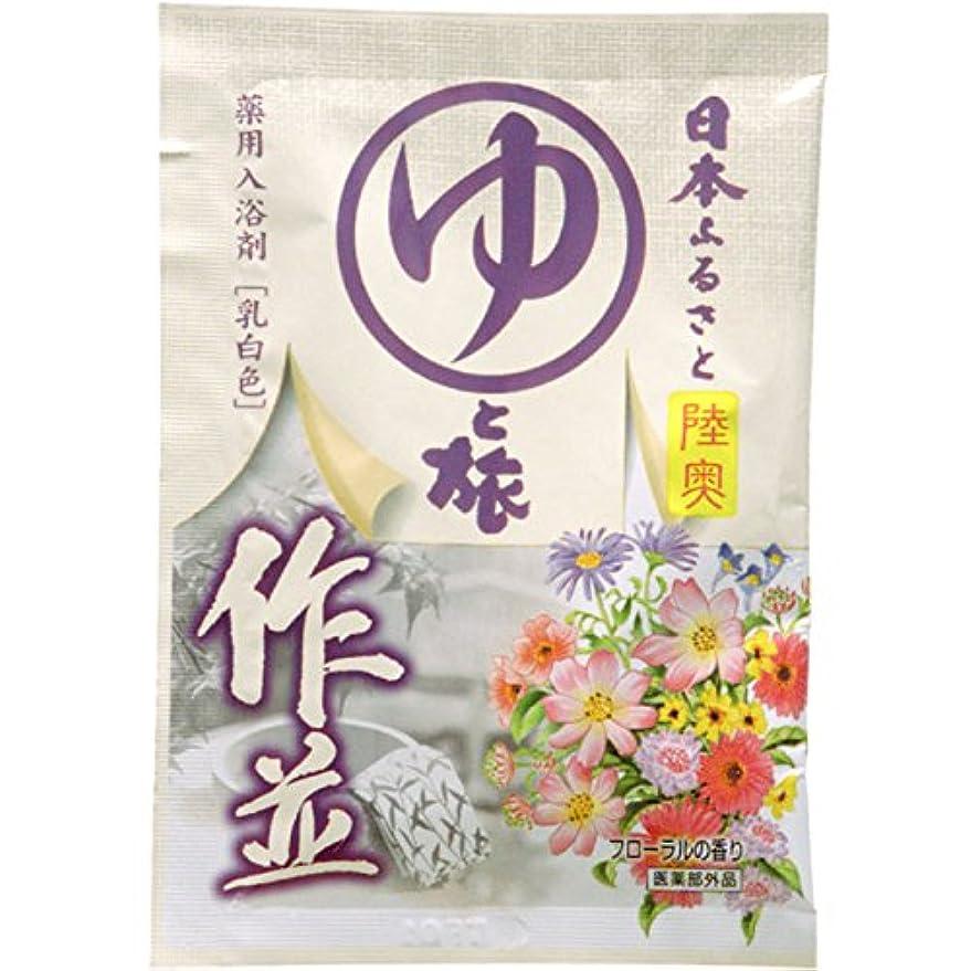 午後メナジェリーちらつきヤマサキの入浴剤シリーズ 作並(入浴剤)