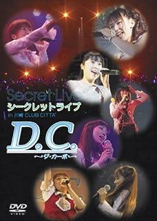 D.C. ~ダ・カーポ~ シークレットライブ in 川崎クラブチッタ [DVD]