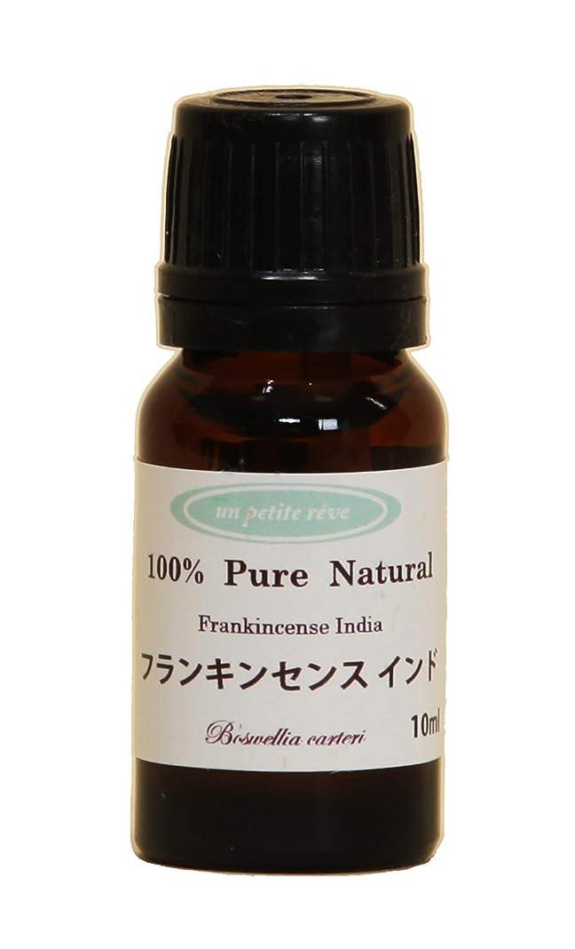 クレデンシャル補正優しいフランキンセンスインド10ml 100%天然アロマエッセンシャルオイル(精油)