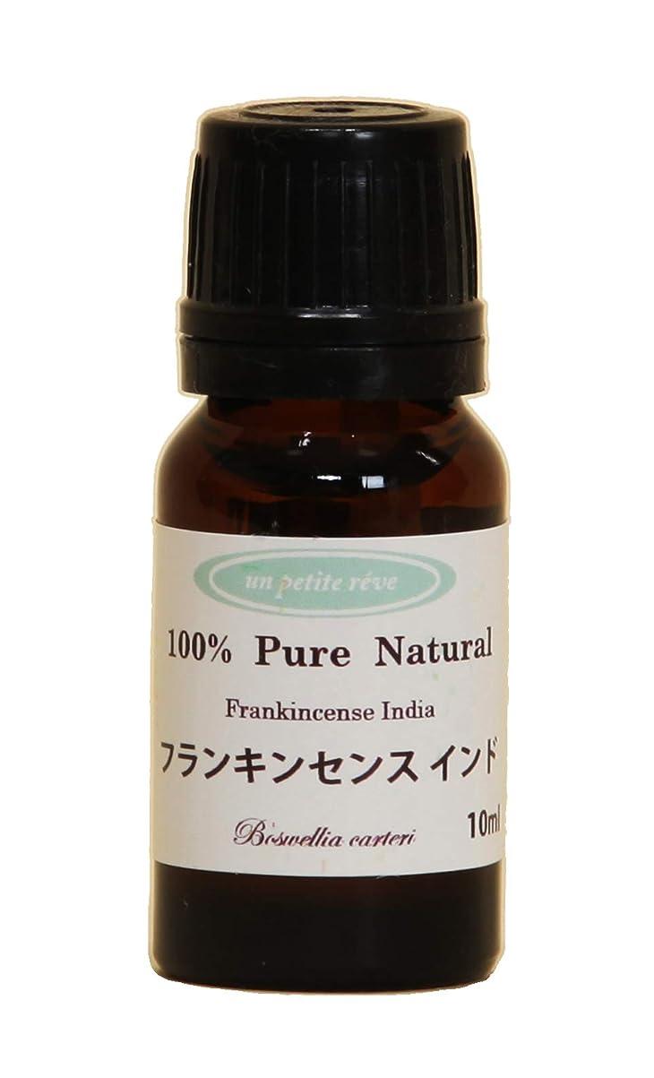 美徳区別する困ったフランキンセンスインド10ml 100%天然アロマエッセンシャルオイル(精油)