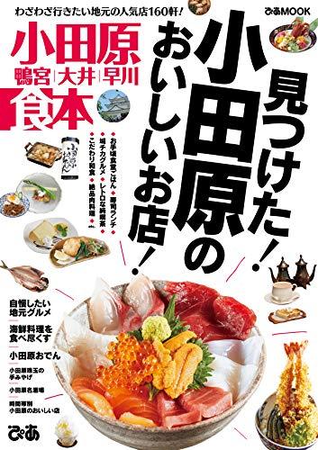 小田原食本