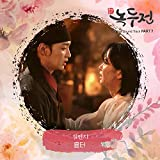 The Tale Of Nokdu 조선로코 - 녹두전 (Original Television Soundtrack), Pt. 7