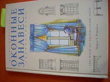 Hardcover Okonnye zanavesi: Illyustrirovannaya entsiklopediya [Russian] Book